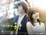The Spring Day of My Life Poster 3