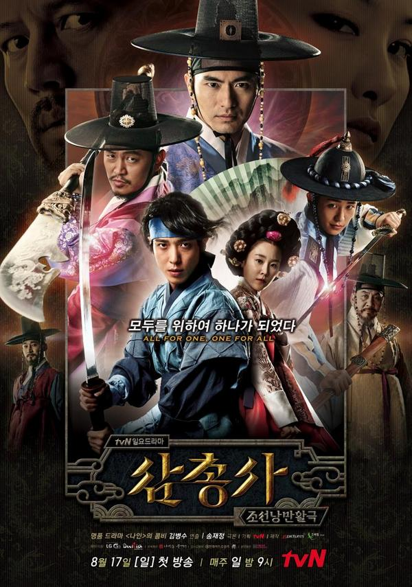 The Three Musketeers (1. Sezon) / 2014 / G�ney Kore / Online Dizi �zle