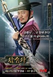 The Three Musketeers Poster6