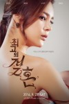 Greatest Marriage Poster1