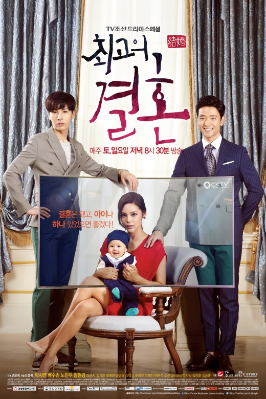 Greatest Marriage (2014)  Greatest-Marriage-Poster2