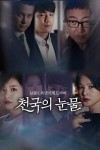 Tears of Heaven Poster1