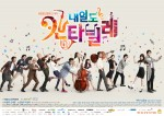 Tomorrow Cantabile Poster7