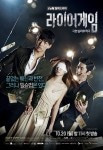 Liar Game Poster1