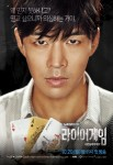 Liar Game Poster2