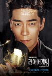 Liar Game Poster4