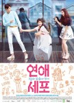 Love Cells Poster2