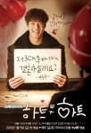 Heart to Heart Poster5