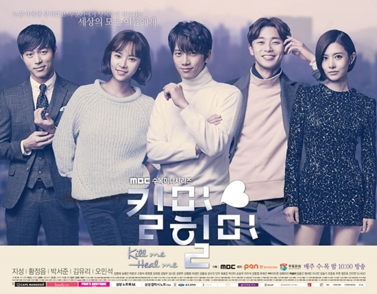 Kill Me, Heal Me » Korean Drama