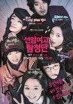 Seonam Girls High School Investigators Poster 1