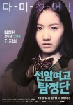 Seonam Girls High School Investigators Poster 2