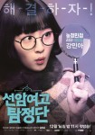 Seonam Girls High School Investigators Poster 5