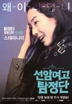 Seonam Girls High School Investigators Poster 6