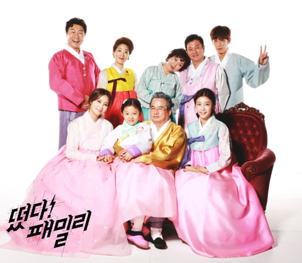 » The Family Is Coming » Korean Drama Modern Farmer Korean Drama Poster