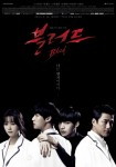 Blood Poster3