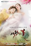 Flower of the Queen Poster1