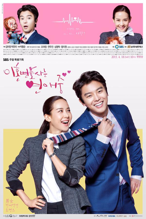 Divorce Lawyer in Love / G�ney Kore / 2015 /// Dizi Tan�t�m�