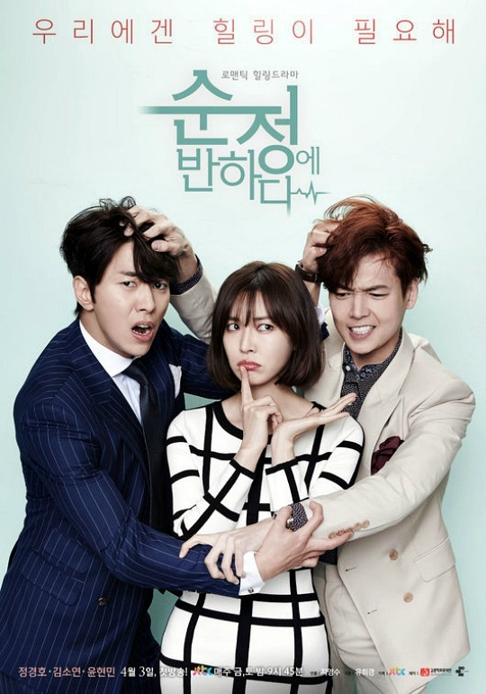 Falling For Innocence Korean Drama