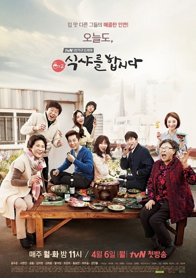 Let's Eat (Season 2) 04