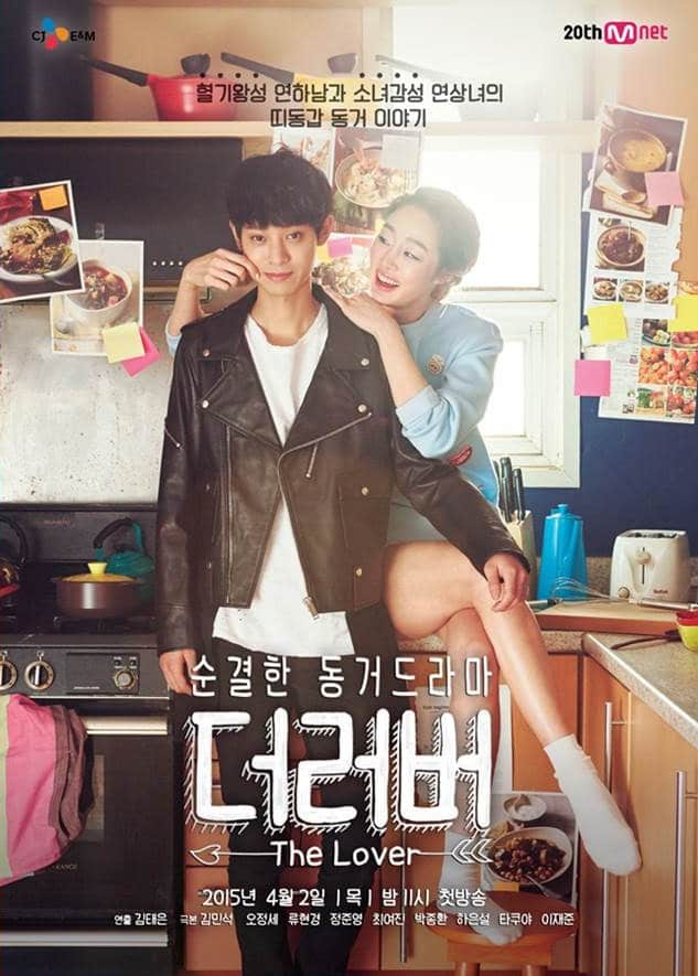 http://www.koreandrama.org/wp-content/uploads/2015/03/The-Lover-Poster2.jpg