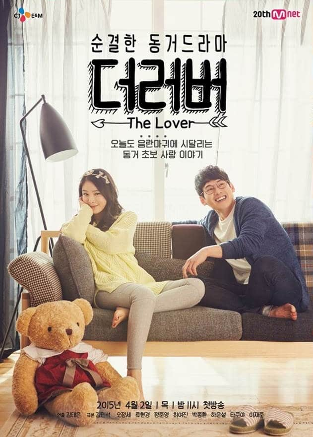 http://www.koreandrama.org/wp-content/uploads/2015/03/The-Lover-Poster3.jpg