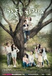 Save the Family Poster 1
