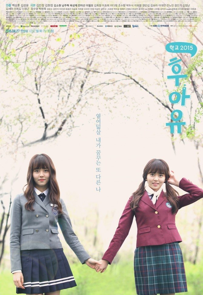 http://www.koreandrama.org/wp-content/uploads/2015/04/School-2015-Who-Are-You-Poster-2.jpg