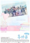 School-2015-Who-Are-You-Poster-3