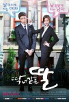 A Daughter Just Like You Poster1
