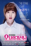Oh My Ghost Poster2