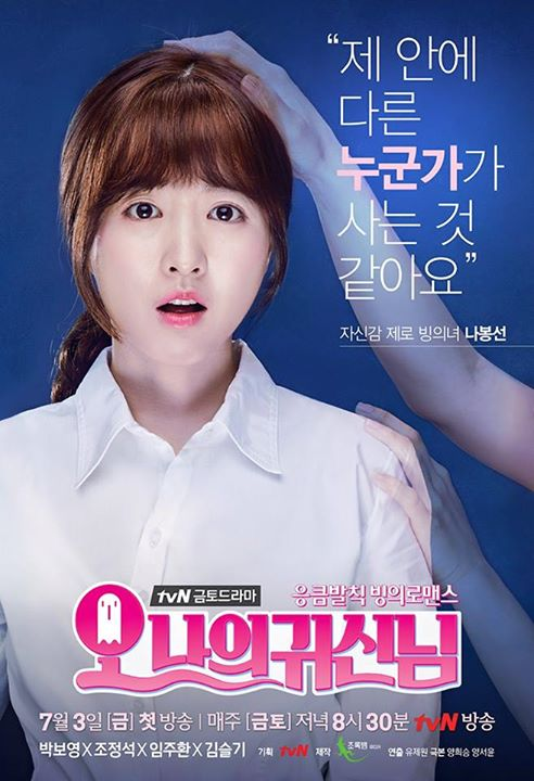 Oh My Ghost » Korean Drama