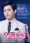 Oh My Ghost Poster3