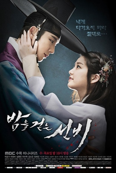 Scholar Who Walks the Night (2015)