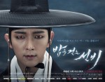 Scholar Who Walks the Night Poster3a