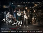 Scholar Who Walks the Night Poster4a