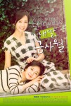 My Daughter, Geum Sa Wol Poster1