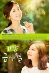 My Daughter, Geum Sa Wol Poster2