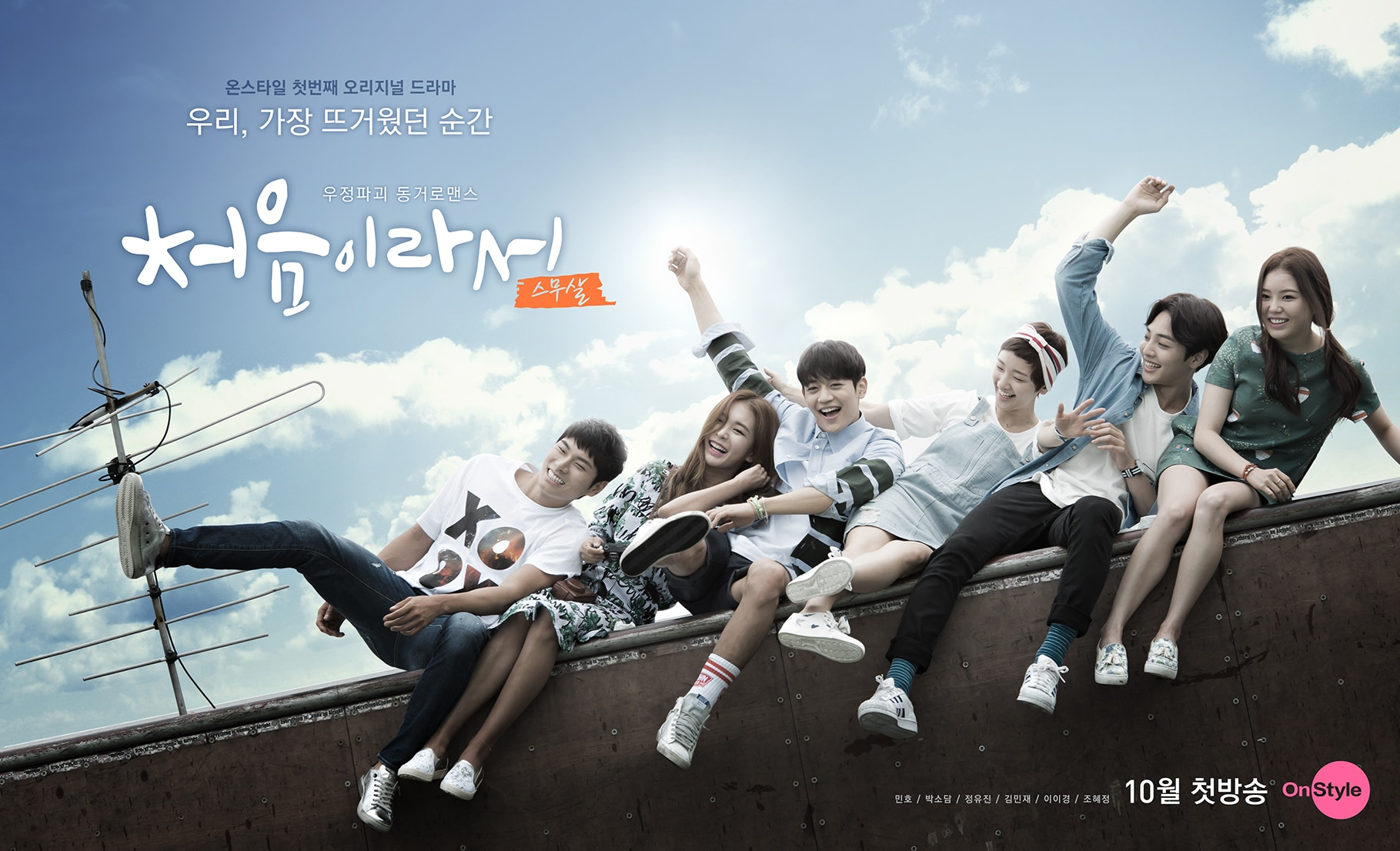 http://www.koreandrama.org/wp-content/uploads/2015/09/Because-It%E2%80%99s-the-First-Time-Poster1.jpg