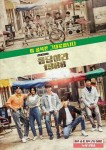Reply 1988 Poster2
