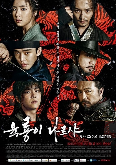 Six Flying Dragons 05