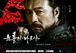 Six Flying Dragons Poster11
