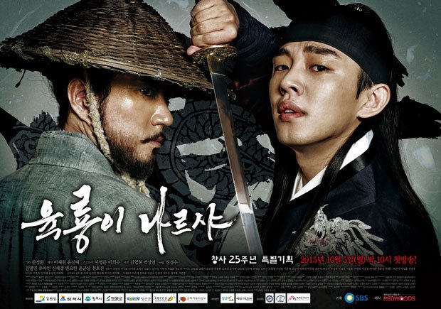 http://www.koreandrama.org/wp-content/uploads/2015/09/Six-Flying-Dragons-Poster2.jpg