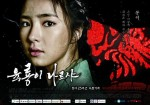 Six Flying Dragons Poster5