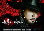 Six Flying Dragons Poster8