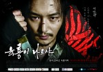 Six Flying Dragons Poster9