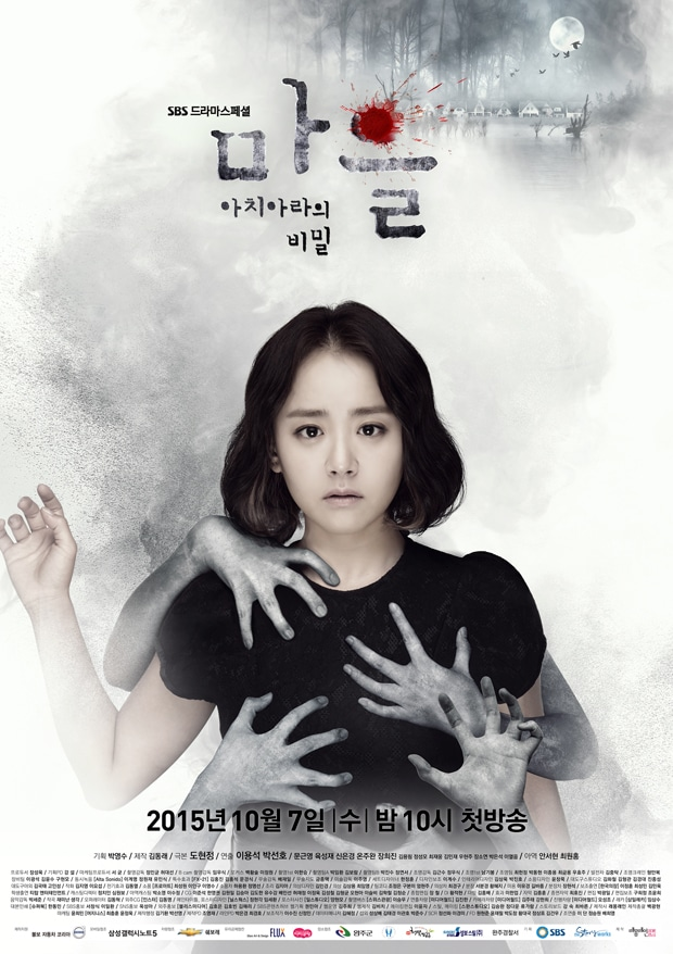 http://www.koreandrama.org/wp-content/uploads/2015/09/The-Village-Poster2.jpg