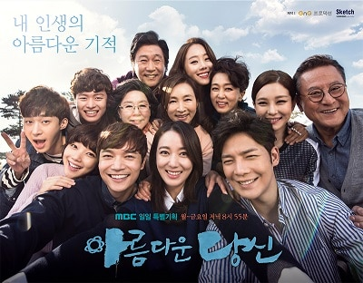 Beautiful You » Korean Drama