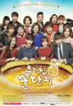 Sweet Home, Sweet Honey Poster1