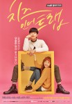Cheese in the Trap Poster1