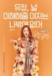 Cheese in the Trap4